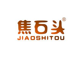 焦石头,JIAOSHITOU