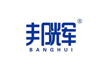 邦辉,BANGHUI