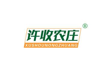 31-A455 许收农庄 XUSHOUNONGZHUANG
