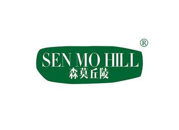 森莫丘陵,SEN MO HILL