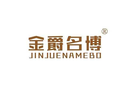金爵名博 JINJUENAMEBO