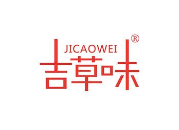 29-A1600 吉草味,JICAOWEI
