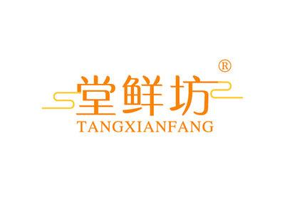 堂鲜坊,TANGXIANFANG商标