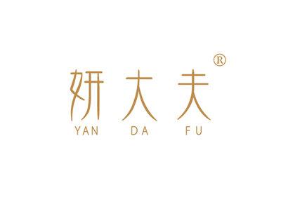 妍大夫,YANDAFU商标