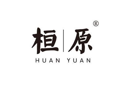 桓原,HUANYUAN商标