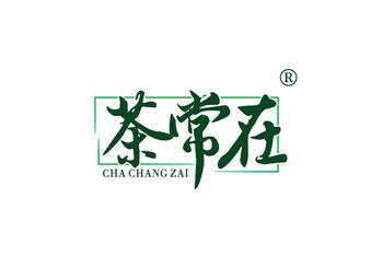 茶常在,CHACHANGZAI