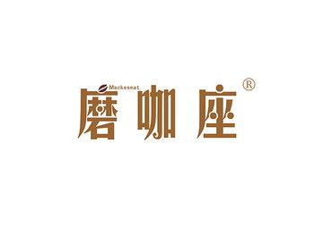 43-A536 磨咖座 MACKESEAT