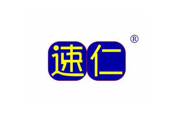 5-A034 速仁