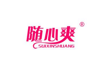 5-A283 随心爽 SUIXINSHUANG