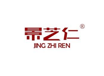 5-A1256 景芝仁,JINGZHIREN