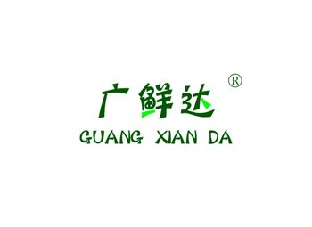 广鲜达,GUANGXIANDA