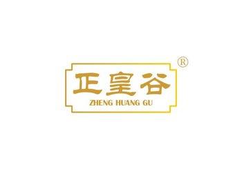 5-A1257 正皇谷,ZHENGHUANGGU