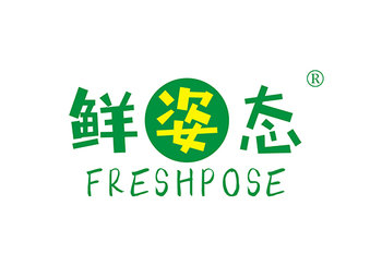 21-A665 鲜姿态,FRESHPOSE