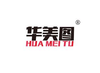 华美图,HUAMEITU