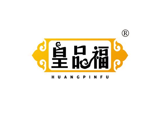 皇品福,HUANGPINFU