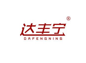 达丰宁,DAFENGNING