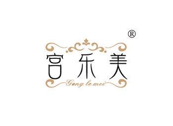 5-A1163 宫乐美,GONGLEMEI