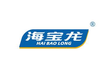 海宝龙,HAIBAOLONG