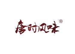 唐时风味商标