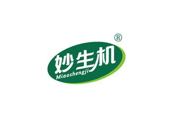 3-A2157 妙生机 MIAOSHENGJI