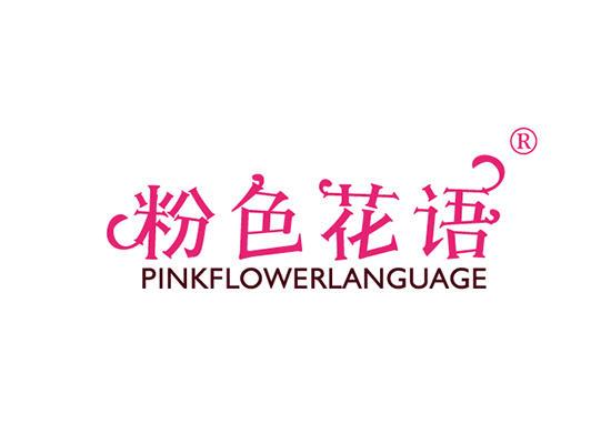 粉色花语 PINKFLOWERLANGUAGE