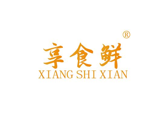 享食鲜,XIANGSHIXIAN
