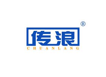 35-A319 传浪 CHUANLANG