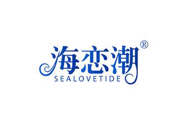 29-A1694 海恋潮,SEALOVETIDE