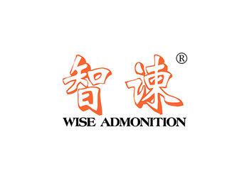 41-A395 智谏,WISE ADMONITION