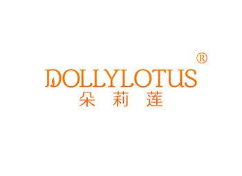 3-A2071 朵莉莲,DOLLYLOTUS