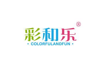 彩和乐,COLORFUL AND FUN