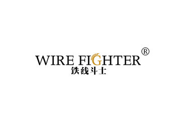 25-A5704 铁线斗士,WIRE FIGHTER