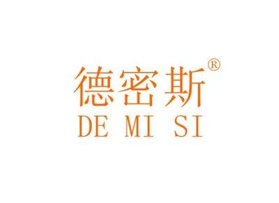 德密斯,DEMISI商标