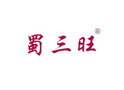蜀三旺商标