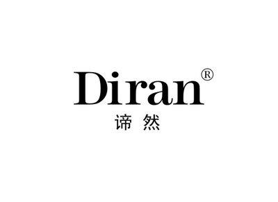 谛然,DIRAN商标