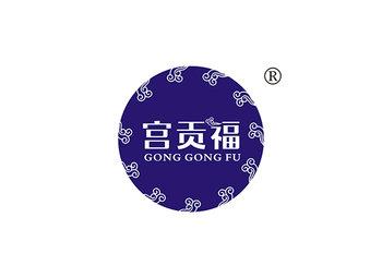 30-A1737 宫贡福 GONGGONGFU