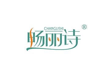 5-A1145 畅丽诗,CHANGLISHI