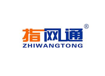 指网通,ZHIWANGTONG