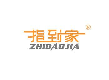35-A339 指到家 ZHIDAOJIA