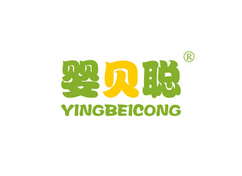 41-A299 婴贝聪,YINGBEICONG