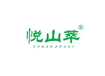 30-A1811 悦山萃,YUESHANCUI