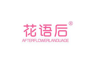 25-A5627 花语后 AFTER FLOWER LANGUAGE