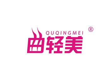 10-A563 曲轻美,QUQINGMEI