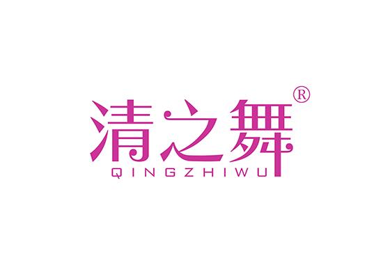 清之舞,QINGZHIWU