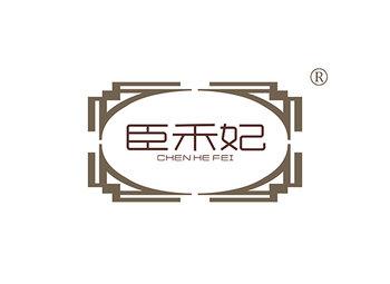 20-A961 臣禾妃,CHENHEFEI