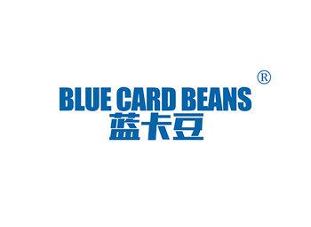 25-A5643 蓝卡豆 BLUE CARD BEANS