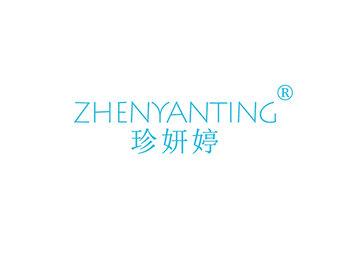 3-A2266 珍妍婷 ZHENYANTING