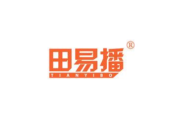 田易播,TIANYIBO
