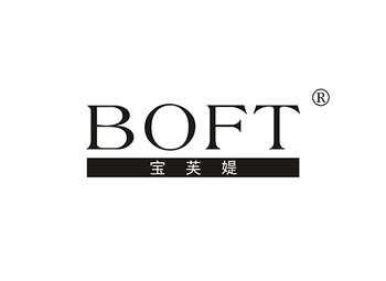 宝芙媞,BOFT