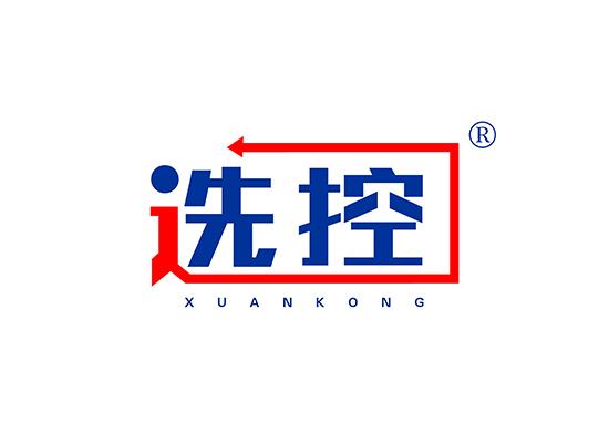 选控,XUANKONG